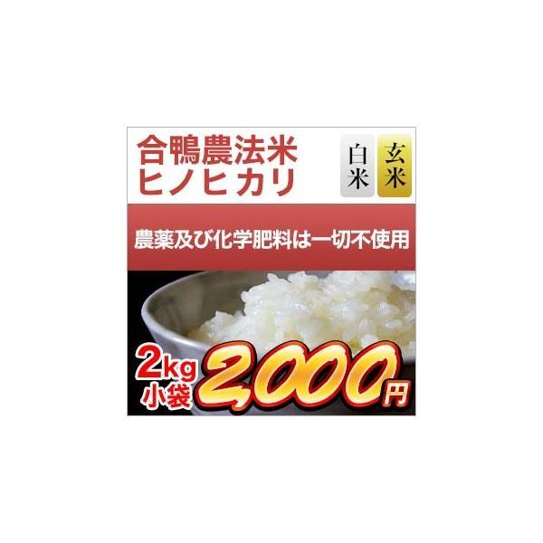 お米 合鴨米 熊本県産 ヒノヒカリ 白米・玄米 選択 2kg 令和2年(2020年)【米袋は真空包装】