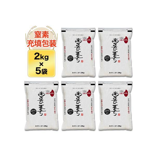 お米 10kg 岩手県産 あきたこまち 10kg (2kg×5袋)令和2年(2020年) 米袋は真空包装
