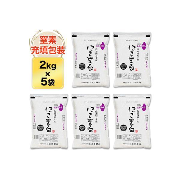 新米 令和3年(2021年)  高知県四万十産 にこまる〈5年連続特A評価〉白米10kg(2kg×5袋) 【特別栽培米】【送料無料・米袋は真空包装】