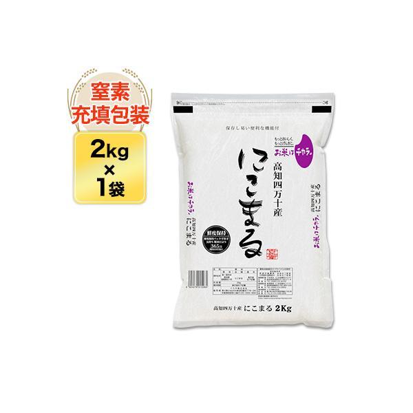 新米 令和3年(2021年)  高知県四万十産 にこまる〈日本一おいしい米コンテスト 優秀金賞受賞〉〈5年連続特A評価〉白米2kg 【特別栽培米】【米袋は真空包装】
