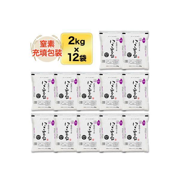 新米 令和3年(2021年)  高知県四万十産 にこまる〈5年連続特A評価〉白米24kg(2kg×12袋) 【特別栽培米】【送料無料・米袋は真空包装】