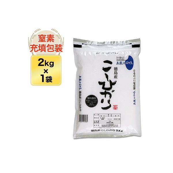 令和3年(2021年) 新米 徳島県産 コシヒカリ 白米 2kg【米袋は真空包装】【即日出荷】