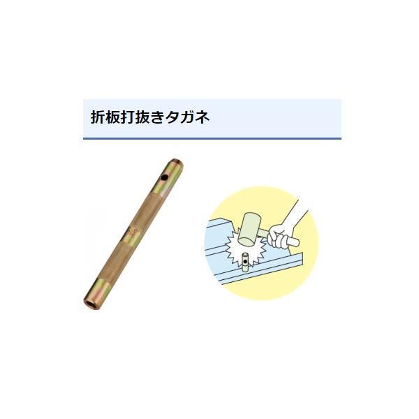 折板打抜きタガネ ルーフデッキ 88タイプ(5/16・M8)用