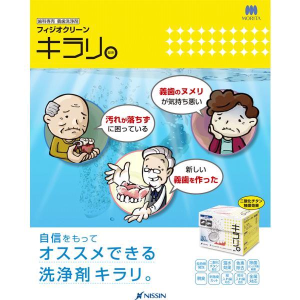 送料無料 ニッシン フィジオクリーン キラリ錠剤 30錠入×6箱|okuchi|03