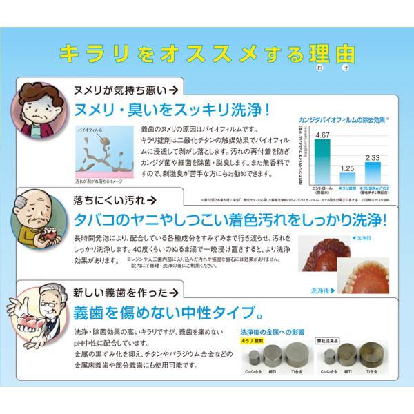 送料無料 ニッシン フィジオクリーン キラリ錠剤 30錠入×6箱|okuchi|04