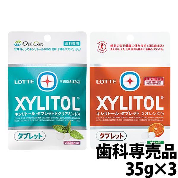 ロッテ キシリトールタブレット オレンジ/クリアミント 35g ×3袋 メール便送料無料