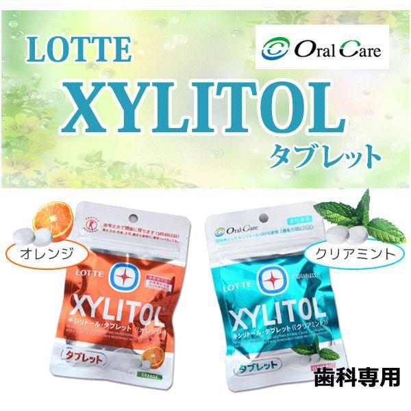 キシリトールタブレット オレンジ クリアミント 35g×5袋|okuchi|02