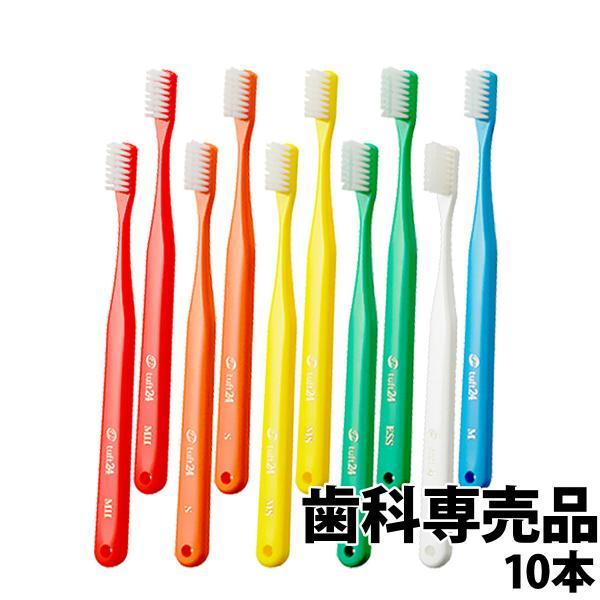 メール便を選択で送料無料 オーラルケア タフト24 歯ブラシ キャップなし ×10本|okuchi