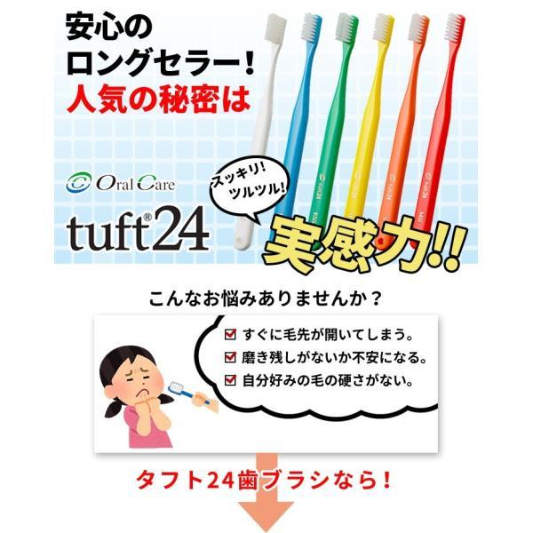 メール便を選択で送料無料 オーラルケア タフト24 歯ブラシ キャップなし ×10本|okuchi|02