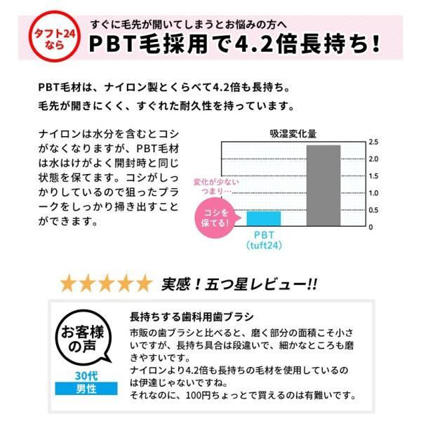 メール便を選択で送料無料 オーラルケア タフト24 歯ブラシ キャップなし ×10本|okuchi|03