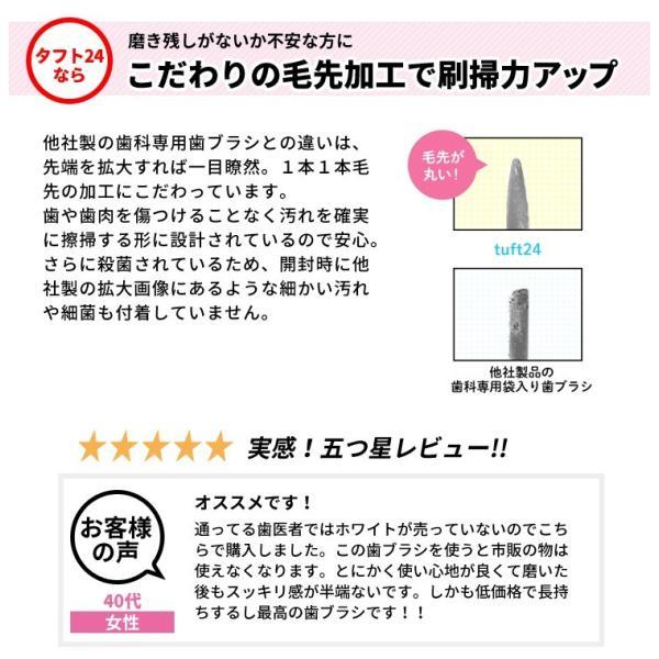 メール便を選択で送料無料 オーラルケア タフト24 歯ブラシ キャップなし ×10本|okuchi|04