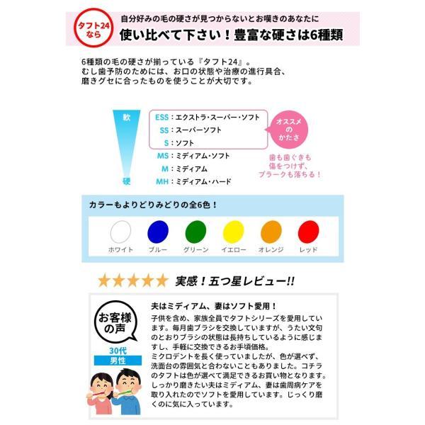 メール便を選択で送料無料 オーラルケア タフト24 歯ブラシ キャップなし ×10本|okuchi|06