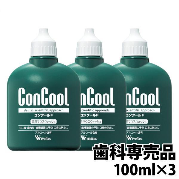 5倍 コンクールF100mL×3個+艶白ツイン歯ブラシ(MS)×1本付き