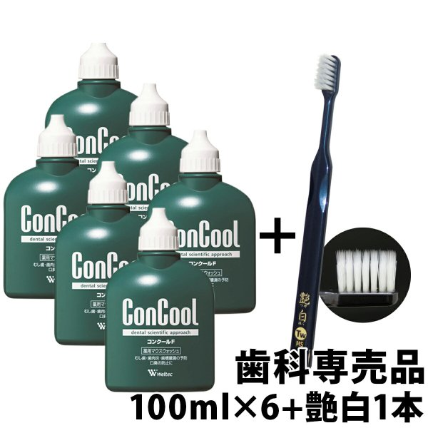 5倍 コンクールF100mL×6個+艶白歯ブラシ(日本製)1本付きメール便
