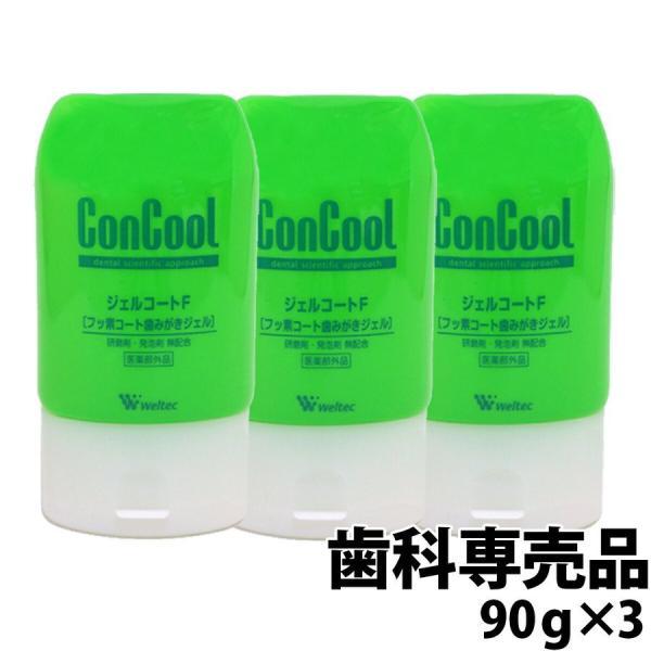 5倍 コンクールジェルコートF90g×3個+艶白ツイン歯ブラシ(MS)×1本付き(色はおまかせ)