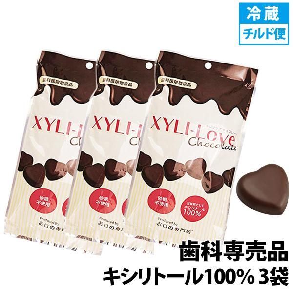 23日までP5倍!キシリトール100% XYLI-LOVE(キシリラブ) チョコレート 24粒(72g) 3袋 送料無料 チルド便配送