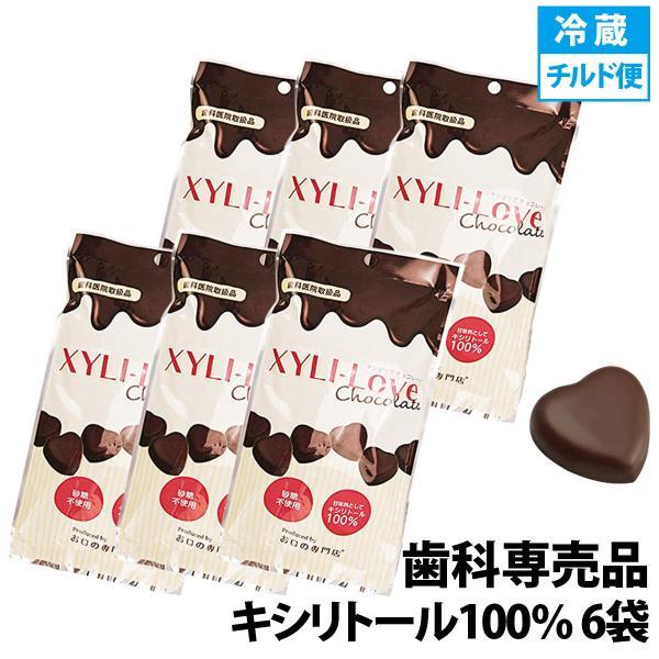 キシリトール100% XYLI-LOVE(キシリラブ) チョコレート 24粒(72g) 6袋 送料無料 チルド便配送