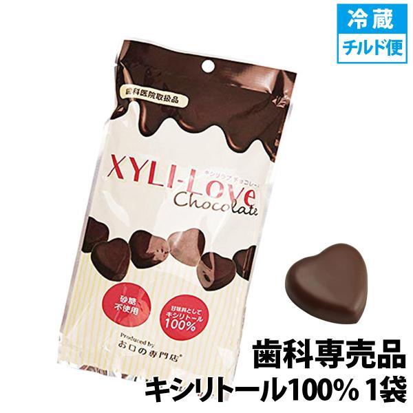 キシリトール100% XYLI-LOVE(キシリラブ) チョコレート 24粒(72g) 1袋 チルド便配送