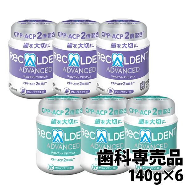 リカルデント 粒ガム ボトルタイプ 140g ×6本セット 宅配便送料無料 歯科専売品
