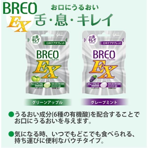 口臭ケア グリコ ブレオEX (BREO EX) 66g×1袋 口中ケアタブレット 歯科専売品|okuchi|02