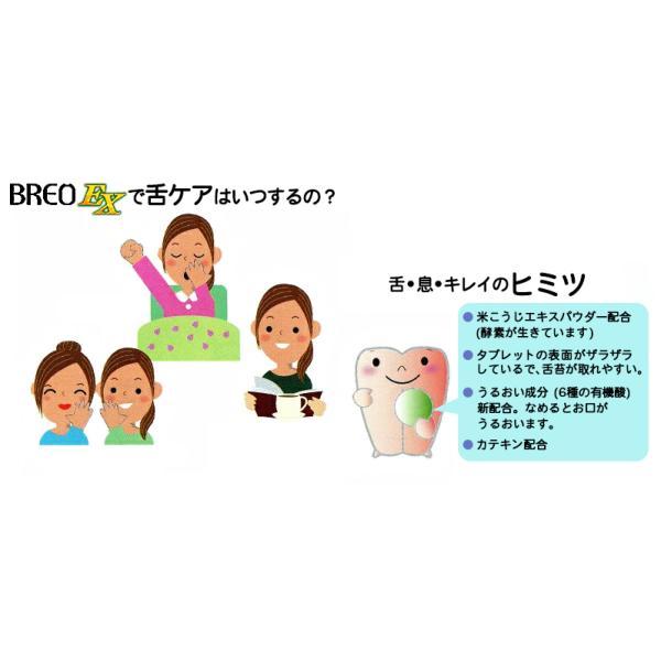 口臭ケア グリコ ブレオEX (BREO EX) 66g×1袋 口中ケアタブレット 歯科専売品|okuchi|06