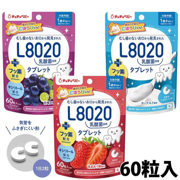 学校歯科保健用品推薦 チュチュベビー L8020 乳酸菌入タブレット×1袋|okuchi