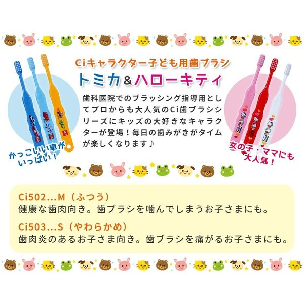 歯ブラシ Ci キャラクター(トミカ&キティー&ドラえもん)歯ブラシ 502 503 (乳児〜小学校低学年向)×1本|okuchi|03