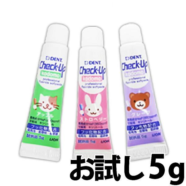 お試し ライオン チェックアップコドモ 5g(味はおまかせ) ×1個|okuchi