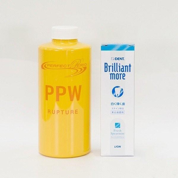 歯の着色予防 歯周病 口臭予防対策 パーフェクトペリオ とブリリアントモア セット
