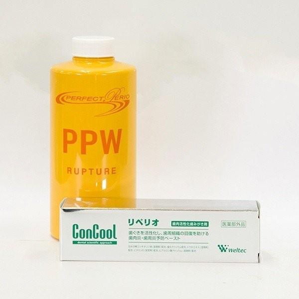 歯周病予防、口臭対策パーフェクトペリオ とコンクールリペリオセット