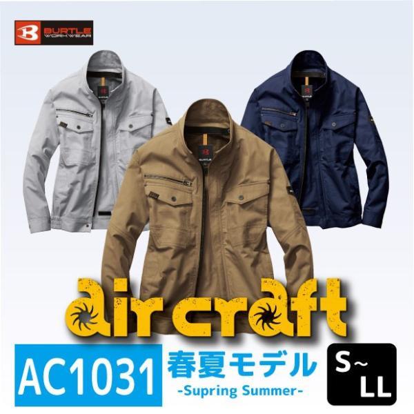 エアークラフトブルゾン S カーキ AC1031 23 BURTLE バートル