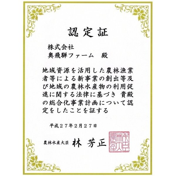 飛騨産のパパイヤ茶(パパイヤリーフ)50g okuhida-fram 05