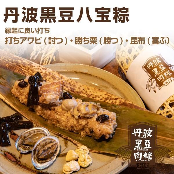 丹波黒豆 八宝粽【単品】アワビ、勝ち栗、昆布、縁起に良い|okumo