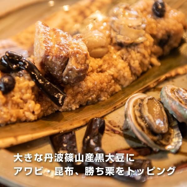 丹波黒豆 八宝粽【単品】アワビ、勝ち栗、昆布、縁起に良い|okumo|02