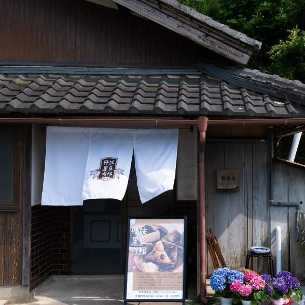 丹波黒豆 八宝粽【単品】アワビ、勝ち栗、昆布、縁起に良い|okumo|07