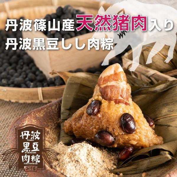 丹波黒豆しし肉粽【単品】丹波篠山産天然猪肉入り!季節限定商品|okumo