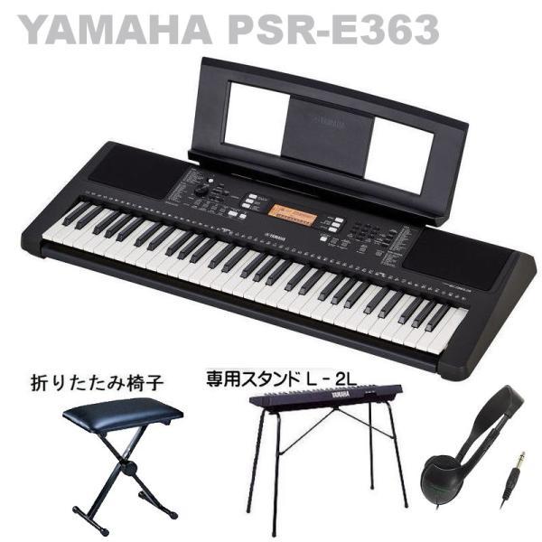 YAMAHA PSR-E363  ヤマハ キーボード 61鍵 専用スタンド L-2L 椅子 セット ヘッドホン 付属