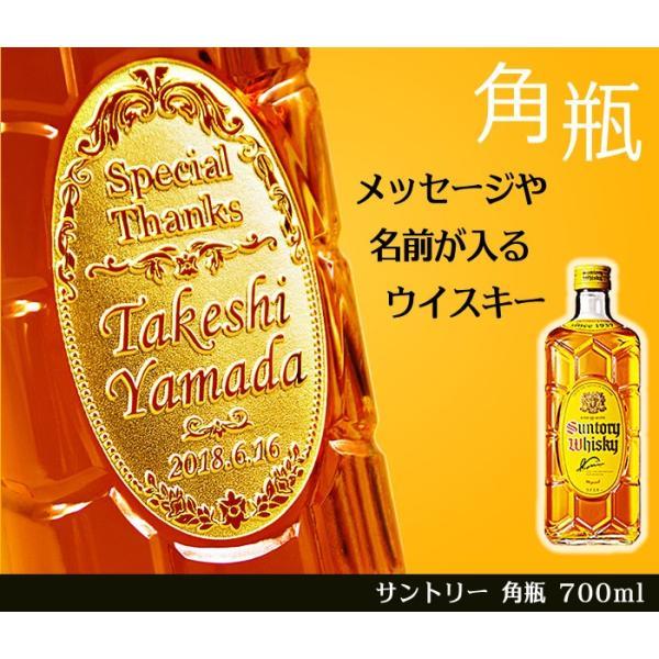 名入れ ウイスキー サントリー 角瓶 700ml - 誕生日 名前入り お父さん 父の日 プレゼント お酒|okurusake|02