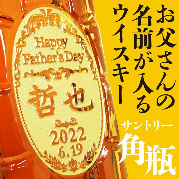 【 父の日 遅れてごめんね 】 プレゼント  名入れ ウイスキー サントリー角瓶 700ml|okurusake|02