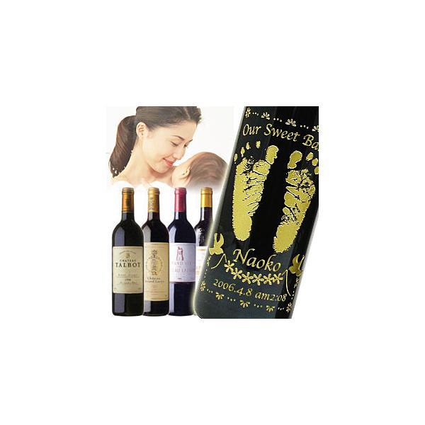 ボルドー公式格付け4級以上の高級ヴィンテージワインに赤ちゃんの足型を彫刻!「誕生メモリアルワイン」【プレミアム】(名入れ 名前入り)の酒|okurusake