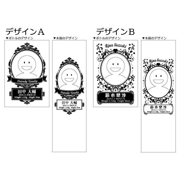 【赤ちゃんご誕生記念】焼印木箱入り写真彫刻ワイン|okurusake|02
