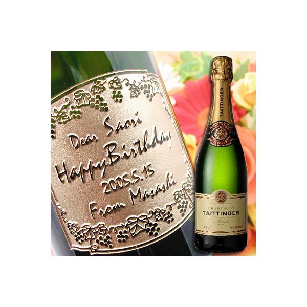 フランス宮中晩餐会公式シャンパーニュ「テタンジェ」の定番人気「ブリュット・レゼルヴ」【名入れ・名前入り】|okurusake