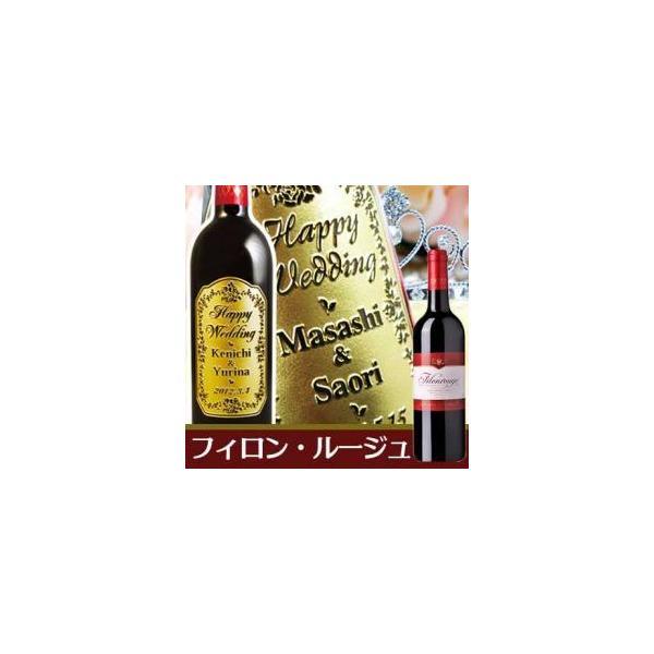「赤い幸運」本場フランスの飲みやすくおいしいワイン「フィロン・ルージュ」(名入れ 名前入り)の酒|okurusake