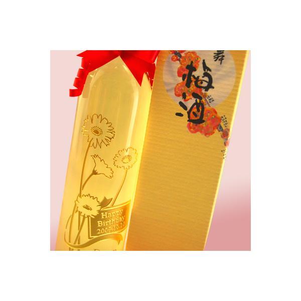 梅の王様「紀州・南高(なんこう)梅」の梅酒「天狗舞 梅酒」(名入れ 名前入り)の酒 okurusake 02