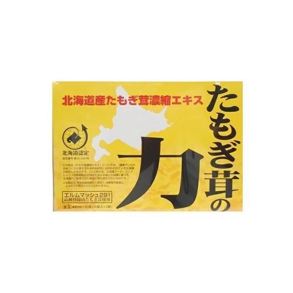 たもぎ茸の力 42ml 30袋入り 2個 北海道産 きのこ 植物性エキス β-D-グルカン 必須アミノ酸配合 サプリメント