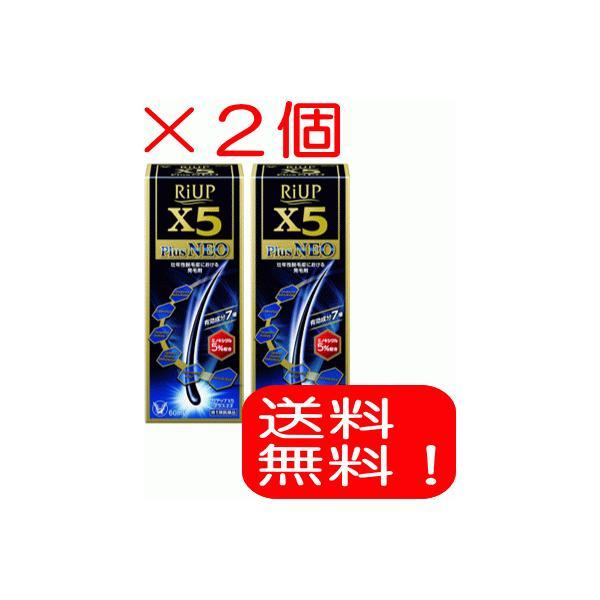 育毛剤 育毛 男性用 リアップ X5プラス ネオ 60ml 2個 大正製薬 第1類医薬品