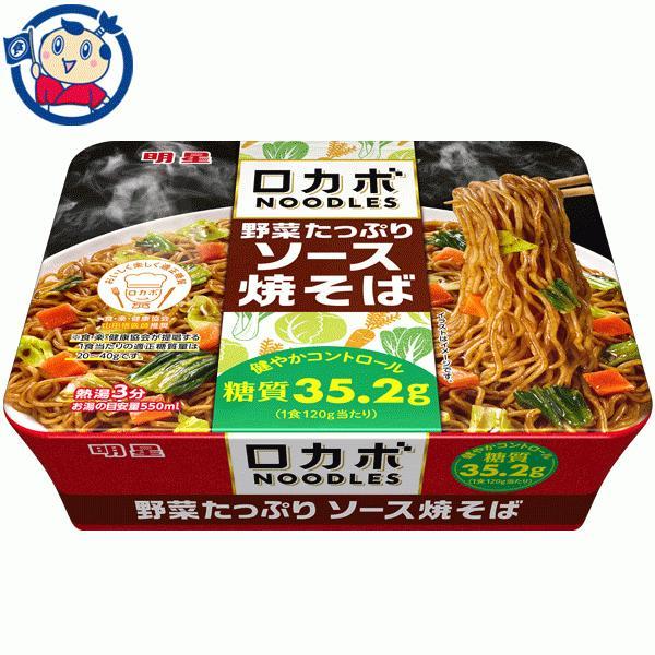 カップ麺明星ロカボNOODLES野菜たっぷりソース焼そば120g×12個1ケース発売日:2021年3月22日2ケース1配送分