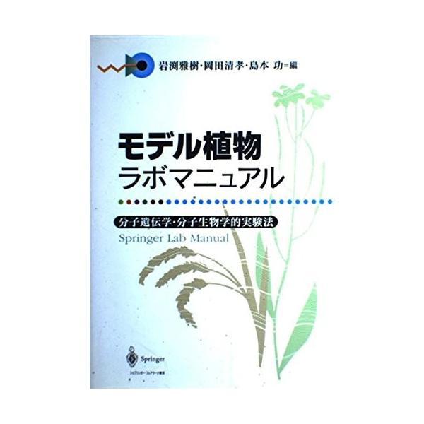 モデル植物ラボマニュアル―分子遺伝学・分子生物学的実験法 (Springer Lab Manual) 中古|olap