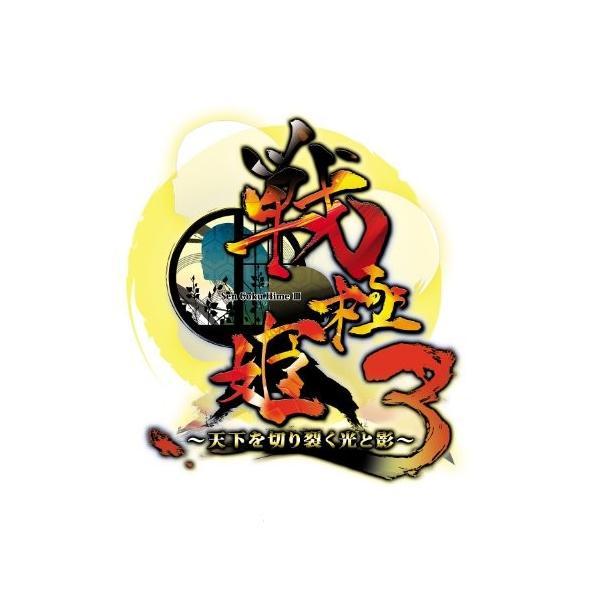 戦極姫3~天下を切り裂く光と影~【システムソフトセレクション】 - PS3 中古|olap