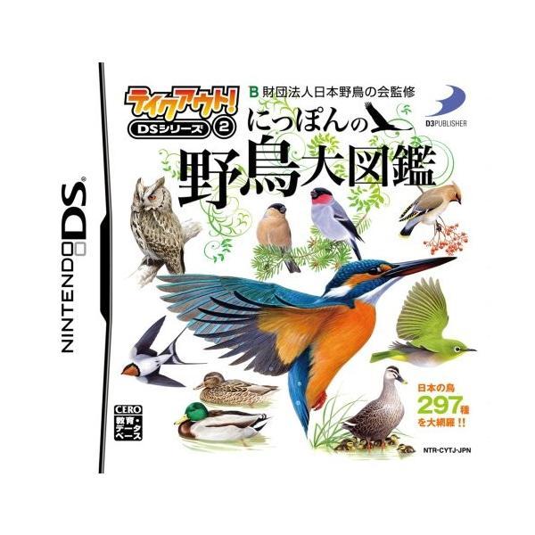テイクアウト! DSシリーズ(2) にっぽんの野鳥大図鑑 中古 olap